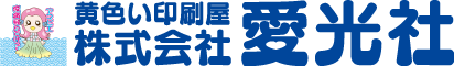 株式会社愛光社