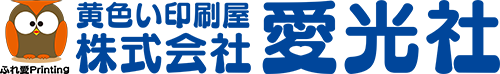 【熊本の黄色い印刷屋】株式会社愛光社 - Aikosha Printing -